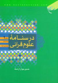 درسنامه علوم قرآنی - سطح 1