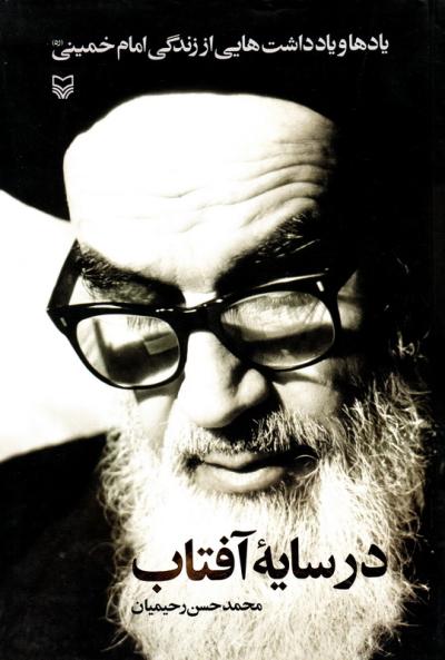 در سایه آفتاب: یادها و یادداشت هایی از زندگی امام خمینی (ره)
