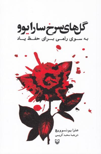 گل های سرخ سارایوو: به سوی راهی برای حفظ یاد