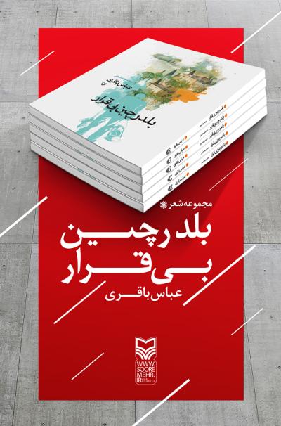 جدید ترین مجموعه شعر عباس باقری منتشر شد