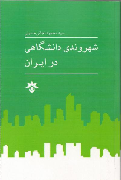شهروندی دانشگاهی در ایران