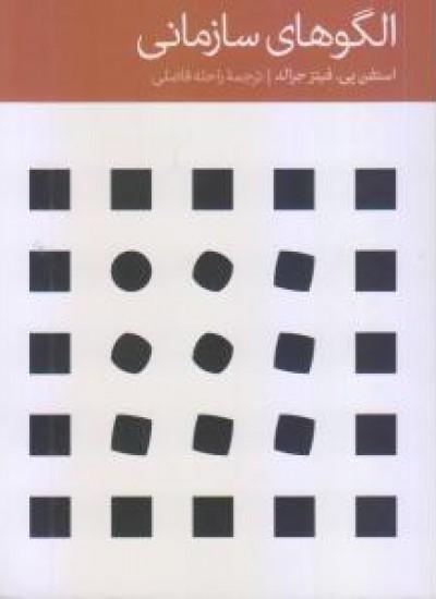 الگوهای سازمانی