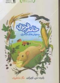 خانم فریزبی و موش های صحرایی