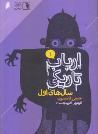 ارباب تاریکی - جلد اول