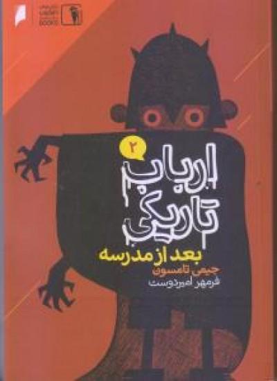 ارباب تاریکی - جلد دوم
