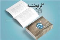 تازه های کتاب ظلم و جور خان و خوانین در رمان «گَـرنوشته»