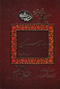 بهارستان: مجموعه متون ادب فارسی