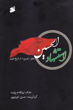استشهاد الحسین علیه السلام: مقتل الحسین علیه السلام از تاریخ طبری