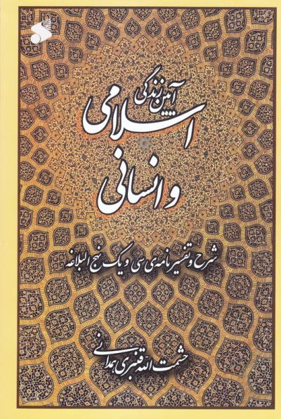 آیین زندگی اسلامی و انسانی: شرح و تفسیر نامه سی و یک نهج البلاغه