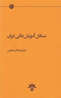 مسائل آموزش عالی ایران