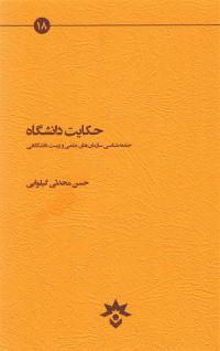 حکایت دانشگاه: جامعه شناسی سازمان های علمی و زیست دانشگاهی