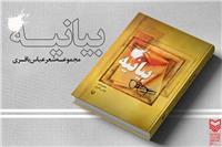 انتشار « بیانیه» عباس باقری
