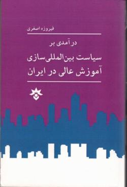 درآمدی بر سیاست بین المللی سازی آموزش عالی در ایران