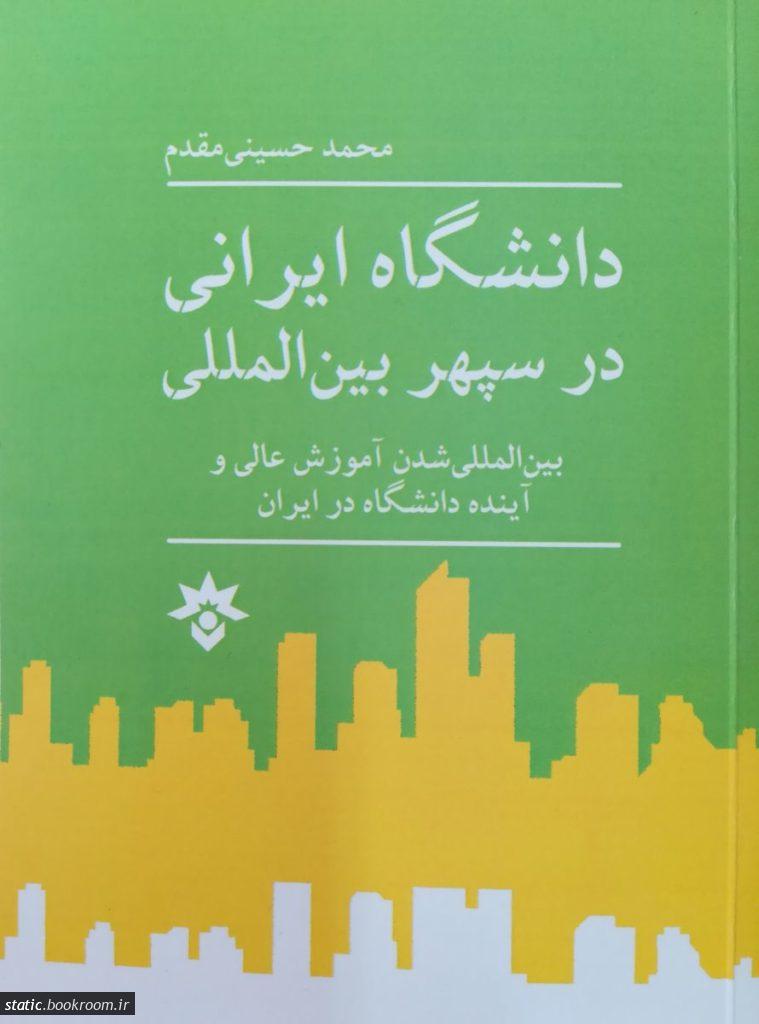 دانشگاه ایرانی در سپهر بین المللی: بین المللی شدن آموزش عالی و آینده دانشگاه در ایران