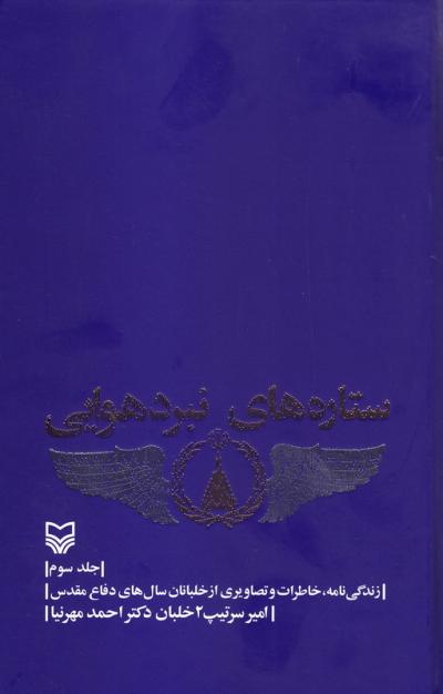 ستاره های نبرد هوایی - جلد سوم: زندگی نامه، خاطرات و تصاویری از خلبانان سال های دفاع مقدس