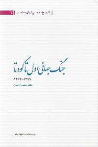 تاریخ سیاسی ایران معاصر 2: جنگ جهانی اول تا کودتا (1299-1293 ش)