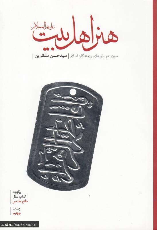 هنر اهل بیت (ع): سیری در باورهای رزمندگان اسلام