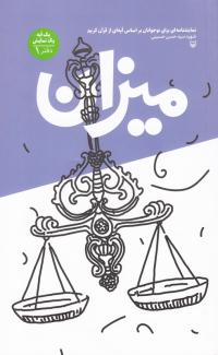 نمایشنامه ای برای نوجوانان بر اساس آیه ای از قرآن (دوره پنج جلدی)