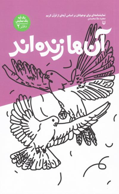 نمایشنامه ای برای نوجوانان بر اساس آیه ای از قرآن - دفتر دوم: آن ها زنده اند