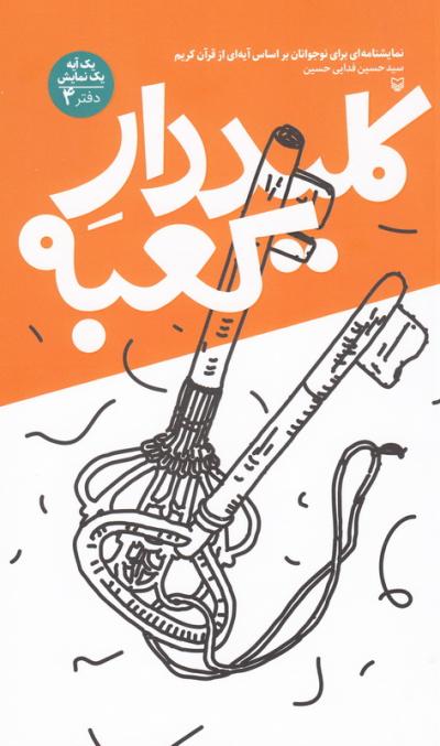نمایشنامه ای برای نوجوانان بر اساس آیه ای از قرآن - دفتر چهارم: کلیددار کعبه