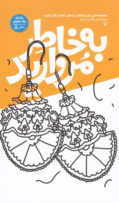 نمایشنامه ای برای نوجوانان بر اساس آیه ای از قرآن - دفتر پنجم: به خاطر مروارید