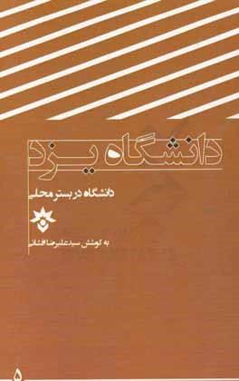 دانشگاه در بستر محلی: دانشگاه یزد