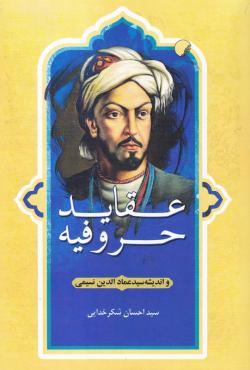 عقاید حروفیه و اندیشه سید عمادالدین نسیمی