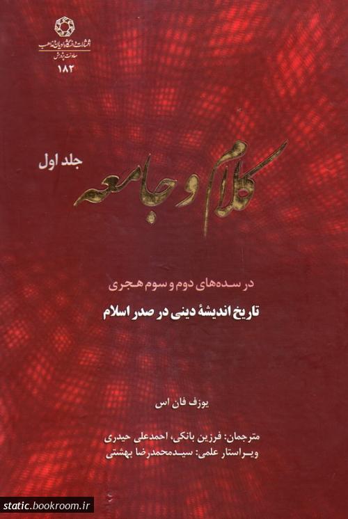 کلام و جامعه: در سده دوم و سوم هجری تاریخ اندیشه دینی در صدر اسلام - جلد اول