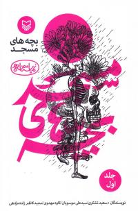 نمایشنامه بچه های مسجد - جلد اول