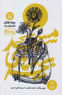نمایشنامه بچه های مسجد - جلد دوم