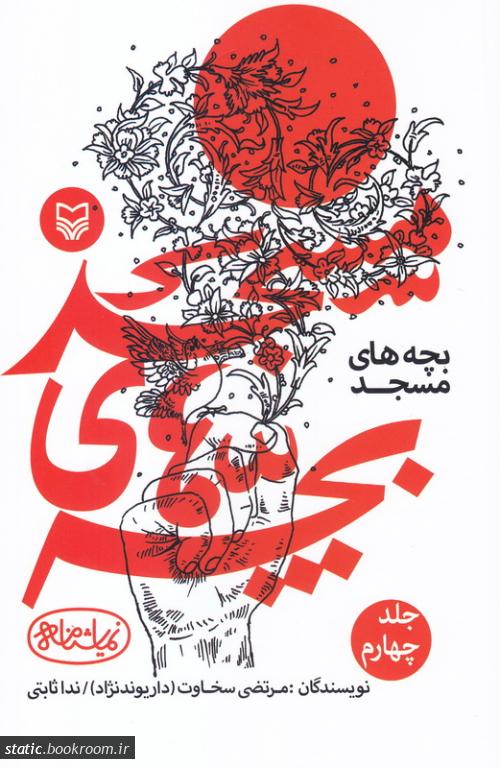 نمایشنامه بچه های مسجد - جلد چهارم