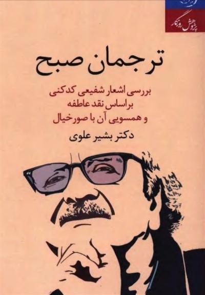 «ترجمان صبح»؛ اثری جدید درباره اشعار محمدرضا شفیعی کدکنی