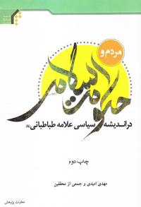مردم و حکومت اسلامی در اندیشه سیاسی علامه طباطبایی