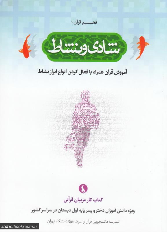 مجموعه فهم قرآن 1: شادی و نشاط (آموزش قرآن همراه با فعال کردن انواع ابراز نشاط)