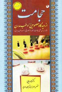 حجامت از دیدگاه معصومین علیه السلام و طب مدرن: نقد و بررسی علمی حجامت، فصد و زالو درمانی در عرصه طب ایرانی