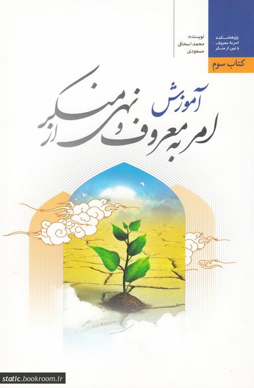 آموزش امر به معروف و نهی از منکر (تخصصی) - کتاب سوم
