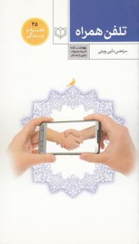 فقه و زندگی 25: تلفن همراه