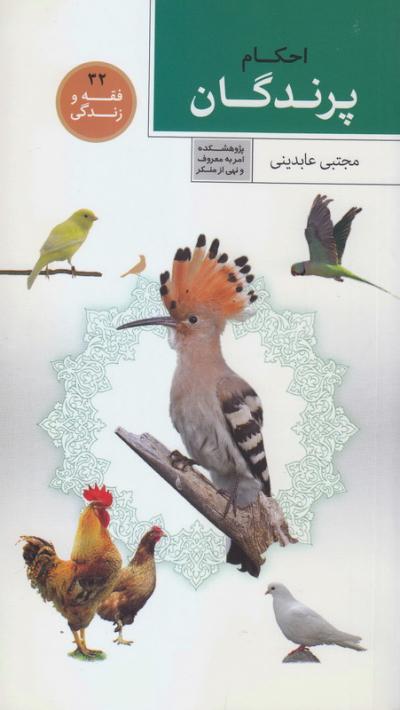 فقه و زندگی 32: احکام پرندگان