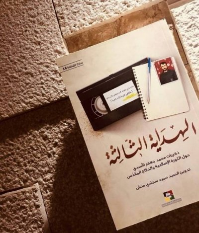 ترجمه کتابی از احمد دهقان به عربی/ داستان دلاور مرد سیستانی به لبنان رسید