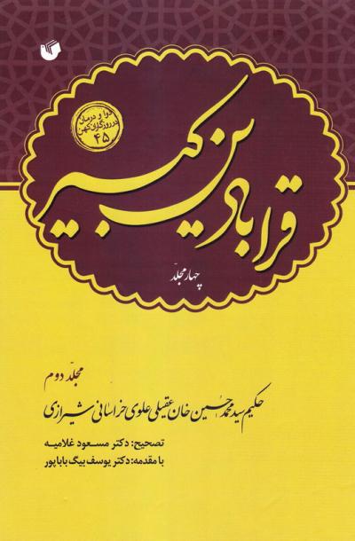 قرابادین کبیر - مجلد دوم