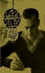 گنجینه فرم های موسیقی ایران