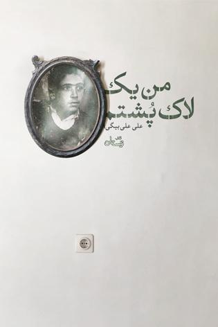 داستان آنهایی که جنگ کودکی شان را دزدید؛ علی بیگی: این کتاب شعارزده نیست