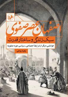 اصفهان عصر صفوی، سبک زندگی و ساختار قدرت: خوانشی دیگر از شرایط اجتماعی - سیاسی دوره صفویه