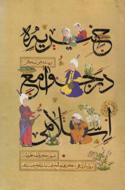 خیریه در جوامع اسلامی