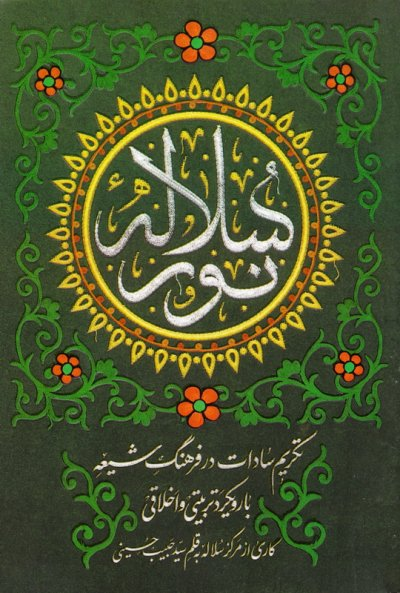 سلاله نور: تکریم سادات در فرهنگ شیعه با رویکرد تربیتی و اخلاقی