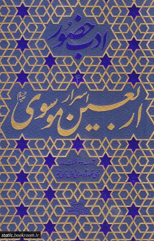 ادب حضور 4: اسرار اربعین موسوی علیه السلام، آداب و مراقبات ماه ذی قعده و دهه اول ذی حجه