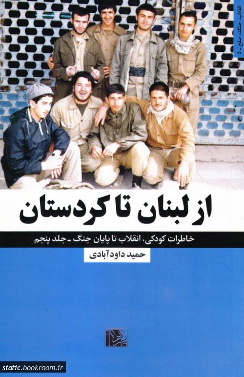 مجموعه انقلاب، جنگ، صلح - جلد پنجم: از لبنان تا کردستان