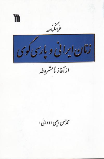 فرهنگنامه زنان ایرانی و پارسی گوی از آغاز تا مشروطه