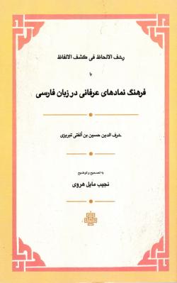 رشف الالحاظ فی کشف الالفاظ: فرهنگ نمادهای عرفانی در زبان فارسی