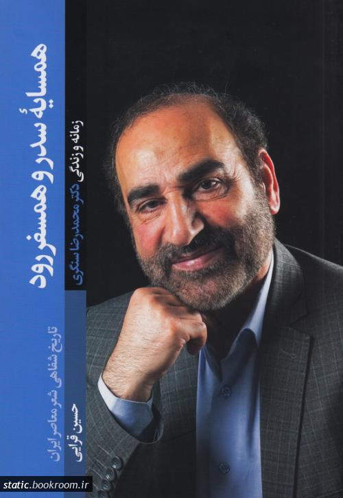 همسایه سدر و همسفر رود: زمانه و زندگی محمدرضا سنگری